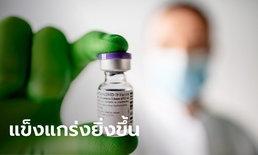 """ไฟเซอร์เผยวัคซีนโควิด-19 โดส 3 ของบริษัทฯ ป้องกัน """"เดลตา"""" เพิ่ม 5-11 เท่า"""