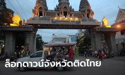 กัมพูชาล็อกดาวน์ 8 จังหวัดติดชายแดนไทย หวั่นโควิดพันธุ์เดลตาลามข้ามประเทศ