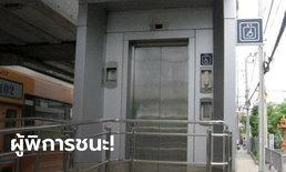 สู้มานานเหลือเกิน! ผู้พิการชนะคดี ศาลสั่ง กทม. จ่ายค่าเสียหายเหตุสร้างลิฟต์ BTS ล่าช้า