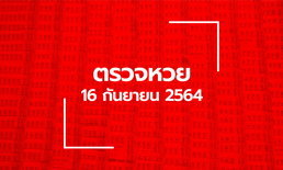 ตรวจหวย 16 ก.ย. 64 ตรวจสลากกินแบ่งรัฐบาล หวย 16/9/64