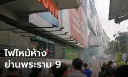 ไฟไหม้ห้างดัง ย่านพระราม 9 คนในตึกวิ่งหนีตายจ้าละหวั่น ล่าสุดคุมเพลิงได้แล้ว (คลิป)