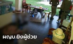 ตำรวจเร่งสอบปม ผู้ใหญ่บ้านชุมพร ยิงผู้ช่วยสาวดับคาบ้าน ก่อนยิงตัวตายตาม