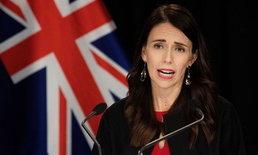 """นิวซีแลนด์พบผู้ติดเชื้อ """"โควิด-19"""" รายแรกของประเทศ เพิ่งกลับจากอิหร่าน"""