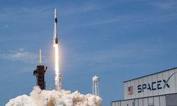 สหรัฐส่งนักบินขึ้นสู่อวกาศสำเร็จครั้งแรกในรอบ 9 ปี จากความร่วมมือของนาซา-สเปซเอ็กซ์