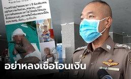 ตำรวจแนะผู้เสียหายแจ้งความ ถูกตุ๋นนำรูปเด็กป่วยขอรับบริจาค