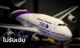 """""""บอร์ดการบินไทย"""" ประกาศไม่รับค่าตอบแทน เพื่อช่วยองค์กร"""