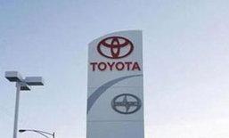 โตโยต้าเรียกคืนรถยนต์อีก 1.09 ล้านคัน ในสหรัฐ