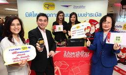 ไปรษณีย์ไทย จับมือ จีเอสเอ็ม แอดวานซ์ชำระบิล Pay@Post ออนไลน์