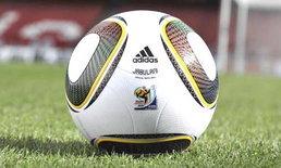 โฆษกอาดิดาสชี้ลูกบอลจาบูลานี่สุดยอด