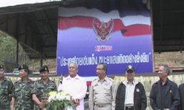 บ่ายนี้มีคำตอบ พาดูปฎิบัติการประเทศไทยเข้มแข็ง แก้ปัญหายาเสพติดได้อย่างไร
