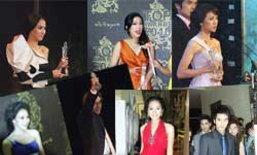 ประกาศผลรางวัล Top Awards 2010