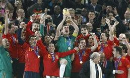 สเปนผงาดแชมป์โลก!!ต่อเวลาเฉือนดัตช์ 1-0