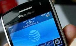 ต่างชาติระบุBlackBerryภัยคุกคามความมั่นคงประเทศ