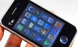 ไอโฟนพร้อมระบบ Wi-Fi เตรียมวางจำหน่ายในจีน