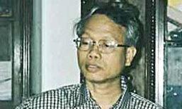 ศาล เลื่อนอ่านคำพิพากษาคดีสมชาย