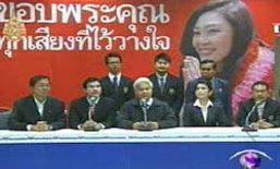 """""""ประชาธิปไตยใหม่"""" เข้าร่วม """"เพื่อไทย"""" เป็นรัฐบาล"""