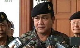 ผบ.ทบ.ยืนยันพร้อมปฏิบัติตามนโยบายรัฐบาล-ถอนทหาร 2 ฝ่ายต้องเจรจา