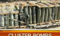 ทบ.ปัด! ข้อกล่าวหากัมพูชาเรื่องการใช้ระเบิดพวง