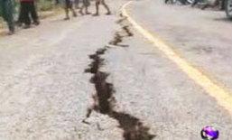 แม่สายยังผวา พบถนนพัง มท.ลงพื้นที่แผ่นดินไหว