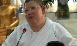 สำนักพระพุทธศาสนาให้อภัย แม่ชีแก้กรรม แม่ชีทศพร