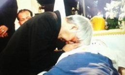 ป้าจุ๊ จุรี รับพระราชทานน้ำหลวงอาบศพ ดาราเศร้าร่วมพิธี