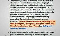 อังกฤษเตือนพลเมืองในไทย หลังเกิดเหตุระเบิด 3จุด