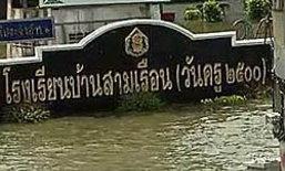 โรงเรียนถูกน้ำท่วม อาจเลื่อนเปิดเทอมเป็น 19-20 พ.ย.