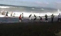ห่วงโซ่มนุษย์ ช่วยหนูน้อยกำลังจมทะเล