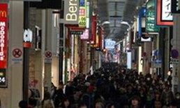 ดัชนีบริโภคญี่ปุ่นลด 0.4% ว่างงาน 4.1%