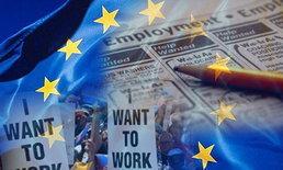 ที่ประชุม EU เร่งแก้ปัญหางว่างงาน
