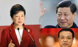 ปาร์ค กึน เฮ ผู้นำโสมขาวเดินทางเยือนจีน