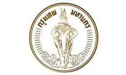 โรงพยาบาลหลวงพ่อทวีศักดิ์ ชุตินธโร อุทิศ เปิดรับสมัครสอบงานราชการ