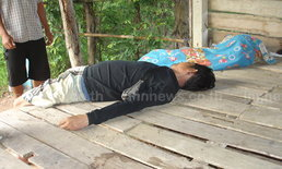 หนุ่มอยุธยาเมาตายคากระท่อมปลายนาลำปาง