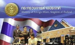กระทรวงการต่างประเทศ เปิดสอบภาค ข ระดับปริญญาตรี 4 อัตรา