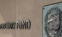 IMFจ่ายเงินช่วยเหลือกรีซอีก1.7พันล้านยูโร