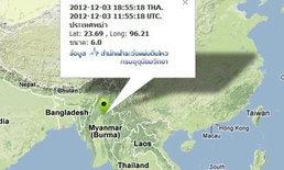 แผ่นดินไหวพม่า 6 ริกเตอร์ ไม่กระทบไทย
