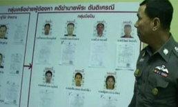 5 ผู้ต้องหาคดีฆ่านายกฯสงขลา ประสานขอมอบตัว