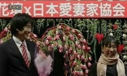 วันบอกรักเมียของหนุ่มญี่ปุ่น