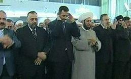 ซีเรีย ปัดข่าวกบฏโจมตีขบวนรถ ปธ.อัล ฮัสซาด