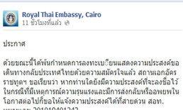 สถานทูตไคโรแจ้งพ้นกำหนดขอกลับไทยให้ติดต่อสายด่วน