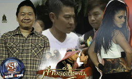 Sanook! Social News วันที่ 30 สิงหาคม 2556