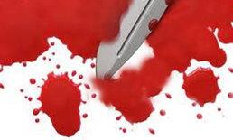 หนุ่มหึงโหด คว้ามีดแทงชู้แฟนสาว เจ็บสาหัส