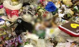 พบศพเด็กแรกเกิดยัดถุงดำทิ้งถังขยะภูเก็ต