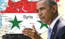 ซีเรียประกาศสู้! ไม่หวั่น อเมริกา โจมตี บานปลายเป็นสงครามโลก