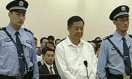 ศาลจีน ตัดสินจำคุกตลอดชีวิต ป๋อ ซีไหล