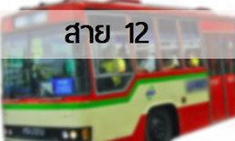 จวกยับ! รถเมล์สาย 12 ทำคนแก่ล้ม ด่าซ้ำ ตร.ไม่รับแจ้งความ