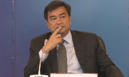 อภิสิทธิ์ปาฐกถาความพร้อมสู่ประชาคมอาเซียน