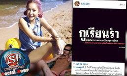 Sanook! Social News วันที่ 16 ตุลาคม 2556