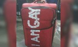 """พนง.สายการบินดัง ติดสก๊อตเทปบนกระเป๋าผู้โดยสาร """"IAMGAY"""""""