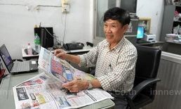 สื่อมาเลย์ตีข่าวไทยจะเก็บค่าธรรมเนียมเข้าปท.